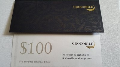 鱷魚恤$100現金卷