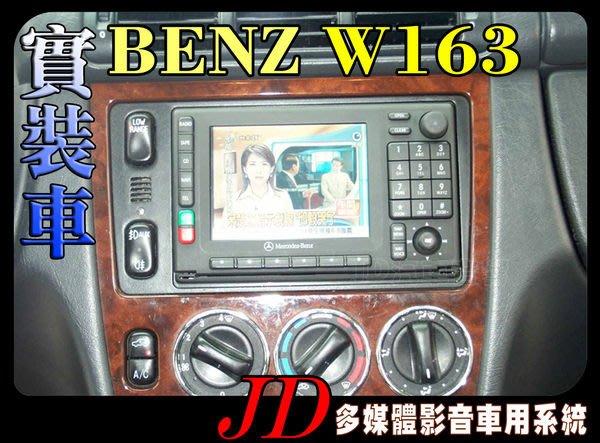 【JD 新北 桃園】BENZ ML W163。PAPAGO 導航王 HD數位電視 360度環景系統 BSM盲區偵測 倒車顯影 手機鏡像。實車安裝 實裝車