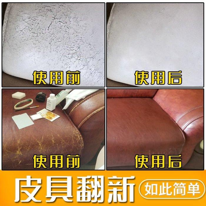 SX千貨鋪-真皮座椅修復皮革補傷膏沙發翻新汽車座椅磨損刮痕修補皮補傷洞膏#皮革修補膏#清潔劑#補色膏#滋養膏#染色劑