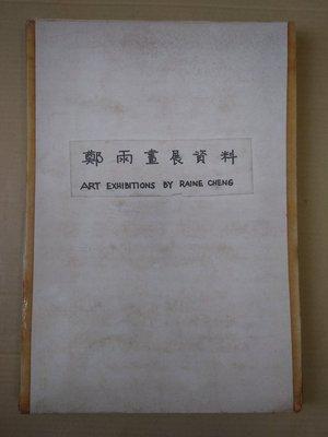 不二書店 鄭雨畫展資料 ART EXHIBITIONS BY RAUNE CHENG 剪貼簿