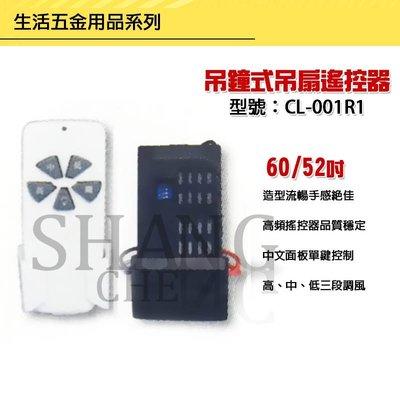 【尚成百貨】吊鐘式吊扇遙控器 CL-001 吊扇遙控器 52/60吋 可控制三段風速及燈組開/關 吊燈遙控開關