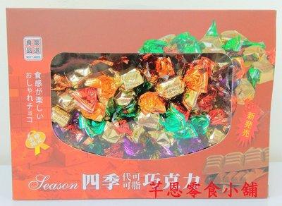 【芊恩零食小舖】四季和風金饌巧克力 680g 220元 四季巧克力 巧克力 巧克力禮盒 送禮巧克力 進口巧克力 糖果禮...
