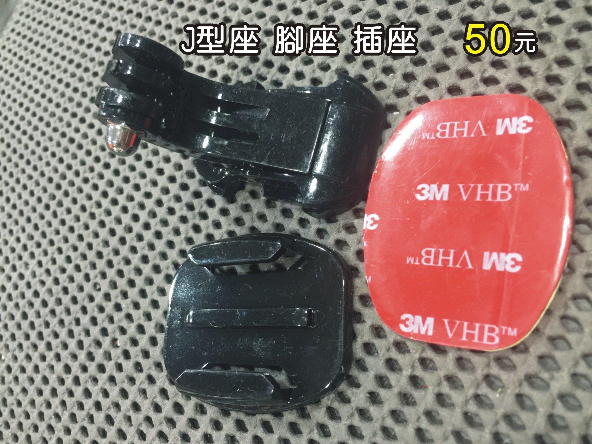 5mj.tw GOPRO J型座 固定鎖 金屬 hero4 hero3 多角度固定組iphone 6s也可夾