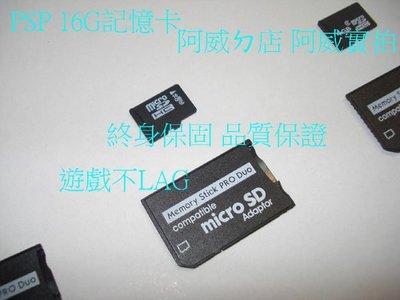 PSP 16G記憶卡+PSP保護貼 MS記憶卡 終身保固 品質保證 寫入速度6-8MB/S 遊戲不LAG