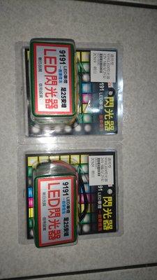 鼎旺汽車百 12V 24V LED 9191 閃光器 繼電器 貨車、卡車、拖車、板車、垃圾車、遊覽車 機車 方向燈、後燈