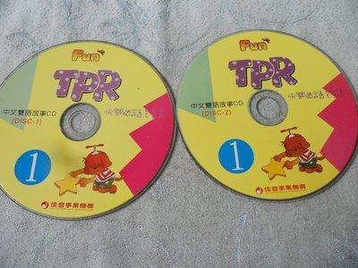 【彩虹小館】X06兒童CD~Fun TPR 快樂英語 中文雙語故事CD1(DISC1+2)佳音英語