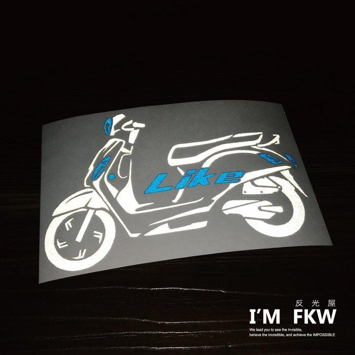 Like 機車車型貼紙 機車反光貼紙 設計師手繪款 車型貼 防水耐曬高亮度  反光屋FKW