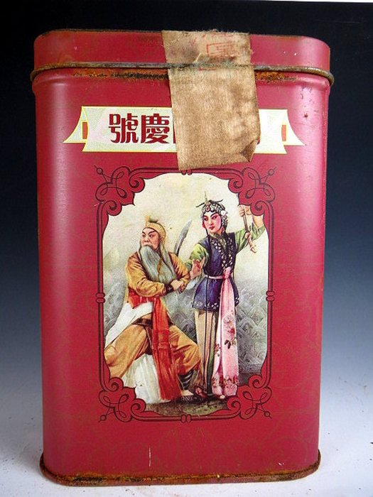 【 金王記拍寶網 】P1565  早期懷舊風中國易武同慶號老鐵盒裝普洱茶 諸品名茶一罐 罕見稀少~