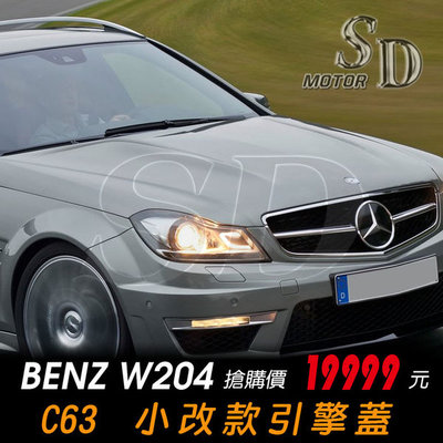 【SD】BENZ 賓士 C300 C350 C200  W204 C63 小改款 樣式 引擎蓋 適用W204小改 車款