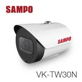 【皓翔】聲寶 VK-TW30N 星光級1080P 四合一紅外線攝影機