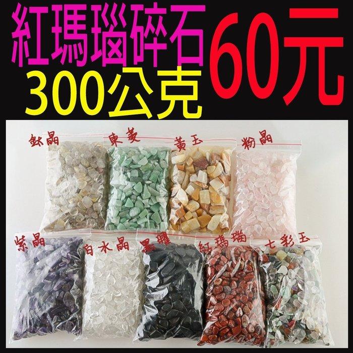 『上久水晶』__一包300公克60元___紅瑪瑙碎石碎料___挑戰賣場最低價__五行水晶碎石