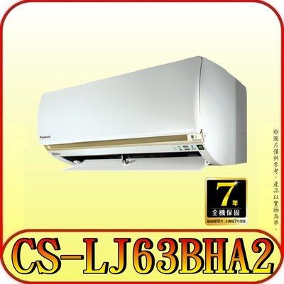 《三禾影》Panasonic 國際 CS-LJ63BA2 CU-LJ63BHA2 LJ精緻系列 冷暖變頻分離式冷氣