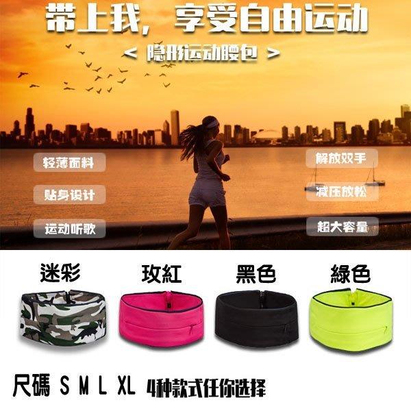 Q媽~多功能戶外運動腰包 男女彈力健身跑步腰包 戶外騎行隱形拉鏈腰帶包 旅行出國腰帶護照包