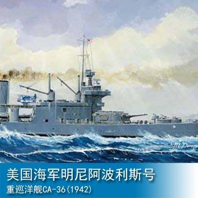 小號手1/700 美國海軍明尼阿波利斯號重巡洋艦CA-36(1942) 05744