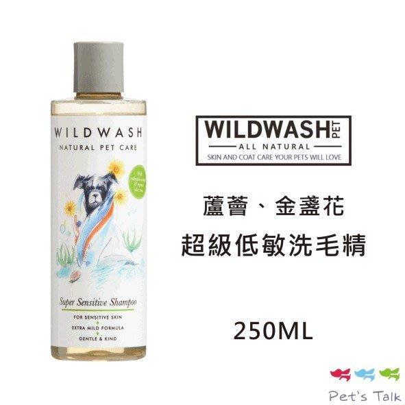 Pet's Talk~英國WildWash-超級低敏洗毛精 (蘆薈、金盞花) 250ml
