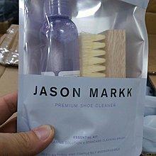 JASON MARKK清潔組