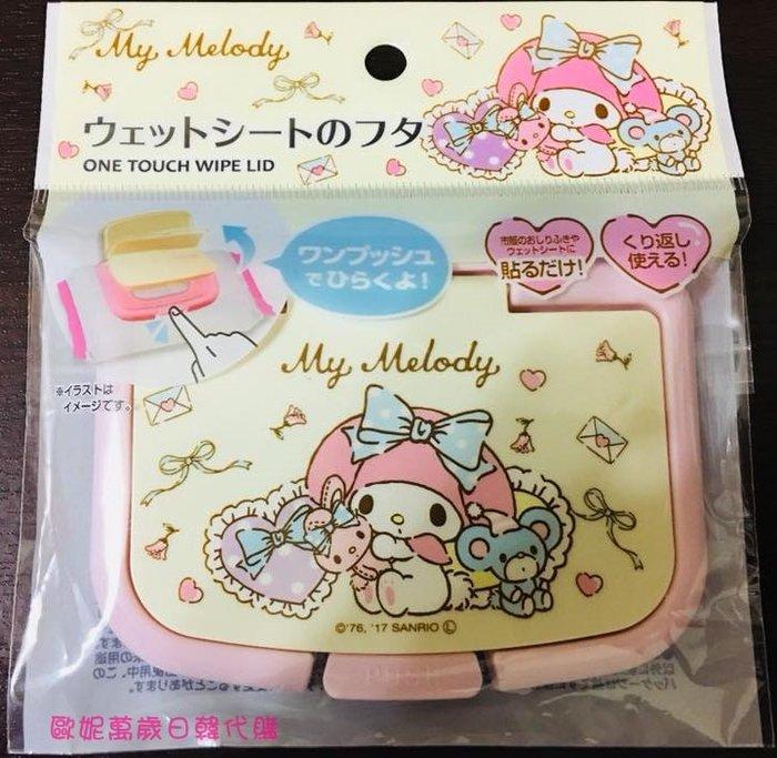 現貨~日本 美樂蒂 按壓式濕紙巾蓋 可重複使用