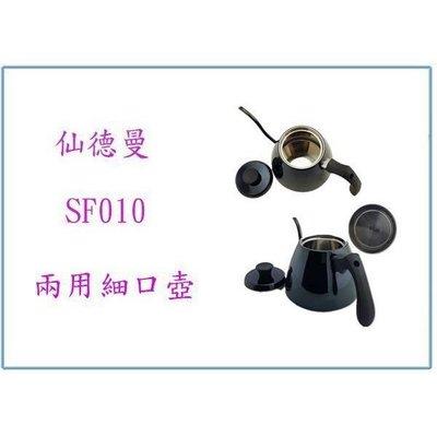 仙德曼 SF010 咖啡&茶兩用細口壺 黑 800ml 泡茶壺