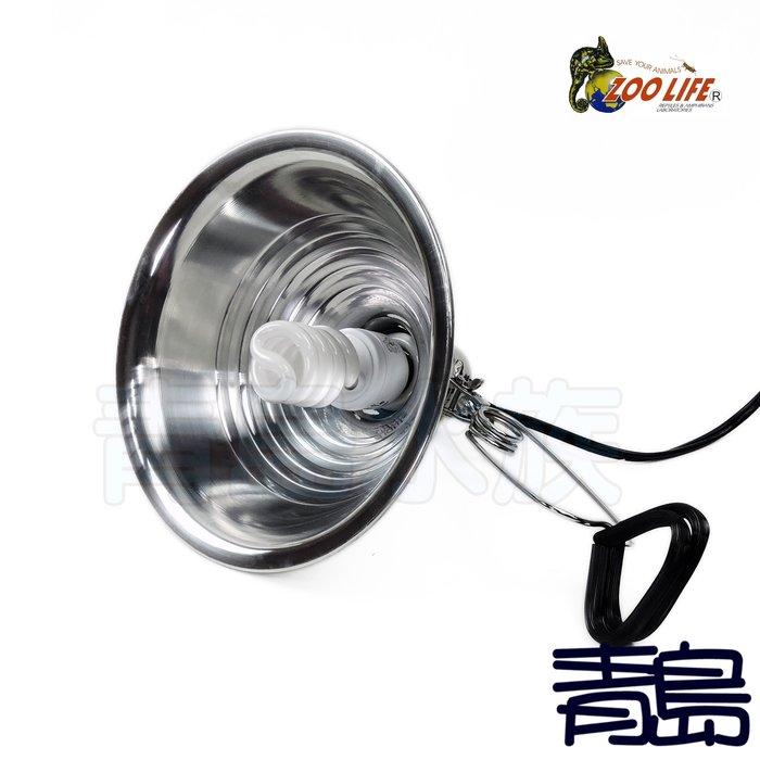 PU。。。青島水族。。。台灣ZOO LIFE-陶瓷鋁合金製燈罩L+UVB 5.3 省電型螺旋燈泡21W(On/Off)