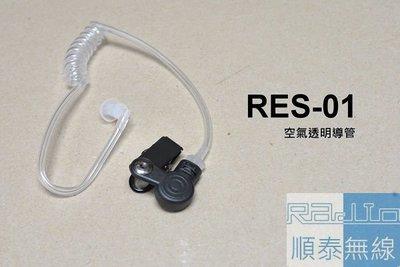 『光華順泰無線』RES-01 透明管 ...