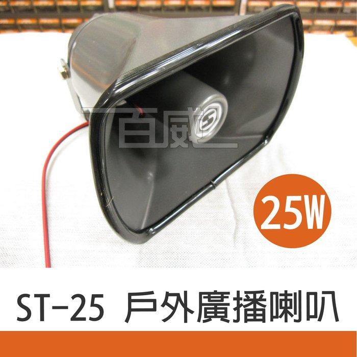 [百威電子] MING SHENG 明新 ST-25 戶外喇叭 號角 廣播喇叭 25瓦 25W 宣傳車 廣告車 選舉車