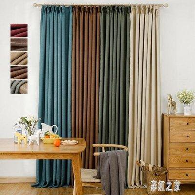 窗簾布料紗簾北歐風現代簡約定制窗簾成品遮光純色棉麻風窗簾居家休閒LB15852