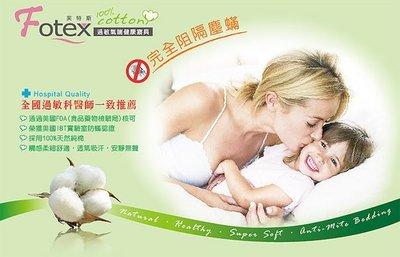 FotexCotton防塵蹣寢具100%純棉(與3M北之特防蟎同級)防螨嬰兒枕頭套