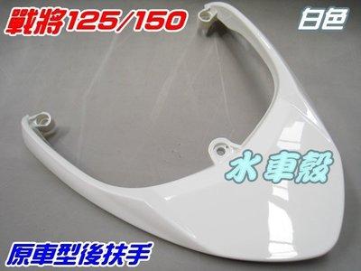 【水車殼】三陽 戰將125 戰將150 原車型 後扶手 白色 $750元 後架 後尾翼 舊 Fighter 全新副廠件