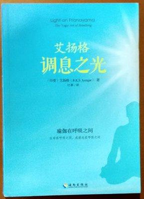 【探索書店409】簡體書 瑜珈 艾揚格調息之光 海南出版社 些微破損 ISBN:9787544360920 210307