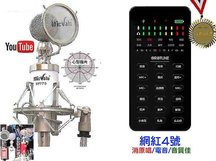 OROTUNE 網紅4號手機直播音效卡+ UP770電容式麥克風+防噴網+桌面nb35支架