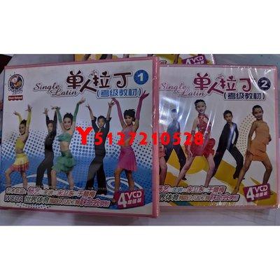 【優優】正版兒童童舞蹈視頻教學單人拉丁考級教材8VCD碟片楊藝 精美盒裝