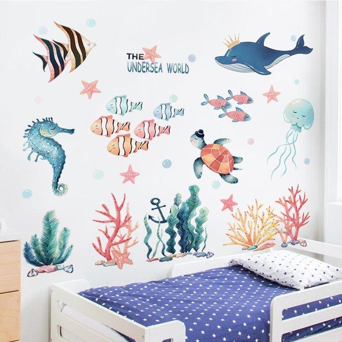 墻貼 壁紙 壁貼 裝飾墻面 海底世界卡通魚墻貼畫兒童房墻壁海洋裝飾自粘墻紙衛生間防水貼紙 木子潮衣閣