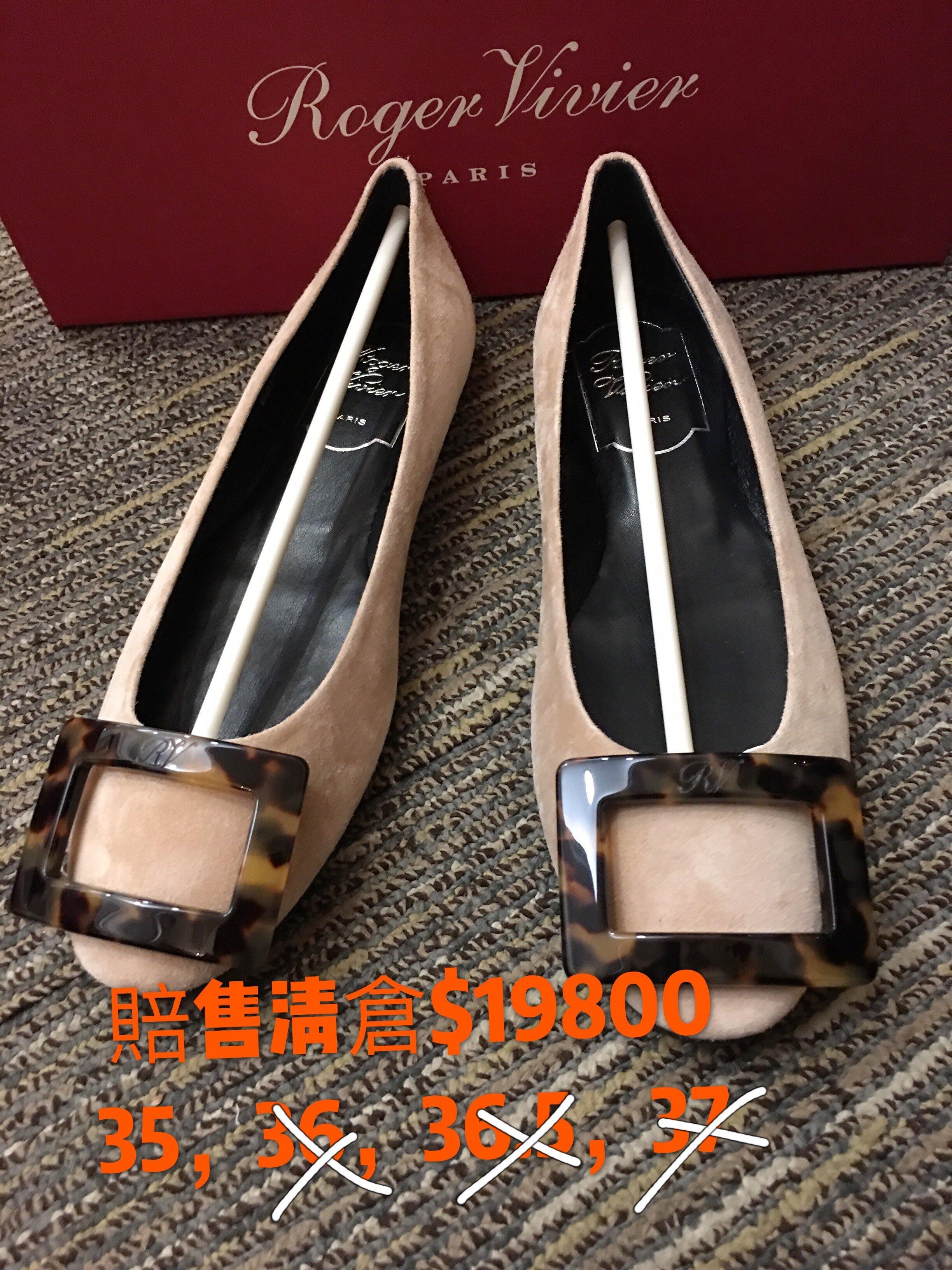 喬瑟芬【ROGER VIVIER】特價$19800~玫瑰鮭魚粉麂皮+玳瑁框Gommette Suede娃娃鞋