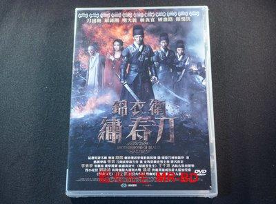 [DVD] - 錦衣衛:繡春刀 Brotherhood of Blades ( 台聖正版 )