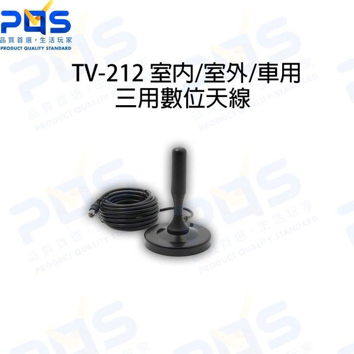 TV-212 室內/室外/車用 三用數位天線  台南PQS