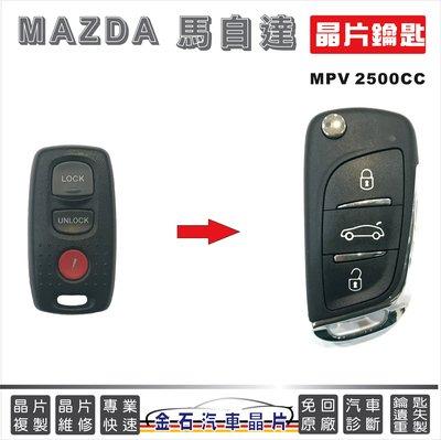 MAZDA 馬自達 MPV 2500cc 鑰匙備份 備用鑰匙 汽車拷貝 鑰匙複製 遙控器 配車鑰匙