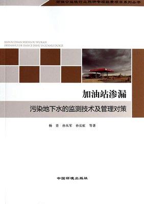 加油站滲漏汙染地下水的監測技術及管理對策 楊青 著 2014-5 中國環境出版社