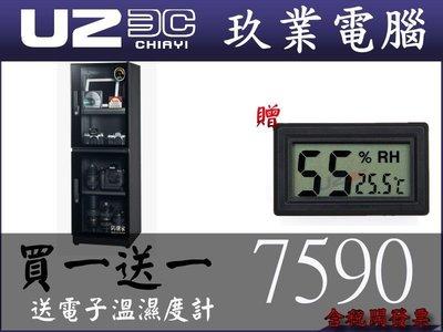 送電子溫濕度計『嘉義u23c全新開發票』FD-145CA電子防潮箱 147L 相機 單眼 類單 鏡頭 防潮