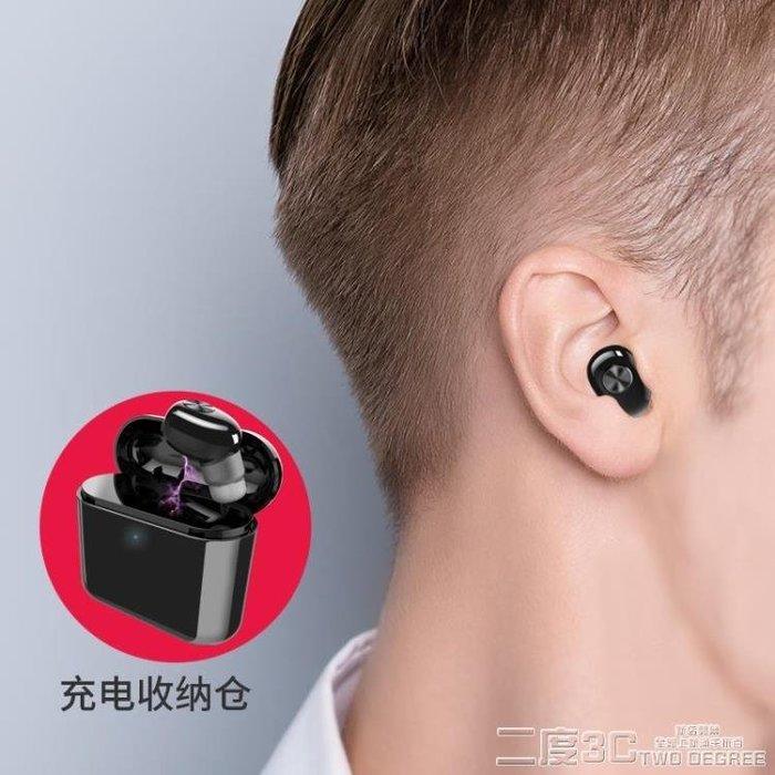 耳塞式 三少 L1藍芽耳機迷你超小微型入耳耳塞式隱形運動vivo無線  DF