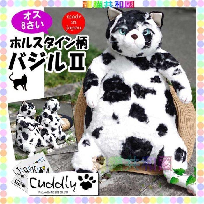 ※龍貓共和國※《日本製Cuddly療癒 仿真擬真小貓 喵星人 寵物貓 超霸氣乳牛貓 絨毛娃娃 玩偶 布偶36公分》禮物