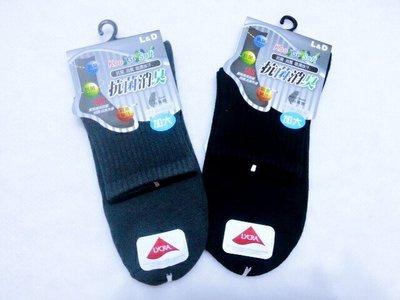 抗菌除臭襪 男女皆可穿~加大~黑色10雙 (腳臭剋星)﹙最吸汗除臭的襪子﹚~且耐水洗~店長超推薦!
