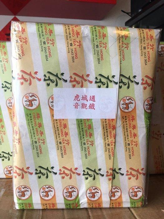 通城虎鐵觀音香港祥興茶行招牌產品 可以堂普洱茶苑