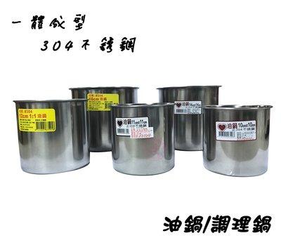 【Q咪餐飲設備】(1:1 一體成型) 26cm #304不銹鋼油鍋/ 調理鍋/ 油醋桶/ 醬料桶 台北市