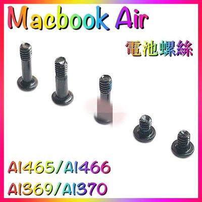 MacBook Air A1370 A1465 A1369 A1466 電池螺絲 台中市