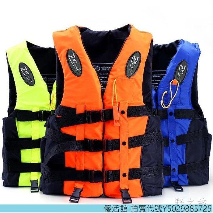 【優活館】 成人兒童專業漂流浮潛釣魚服游泳救生衣WZ689