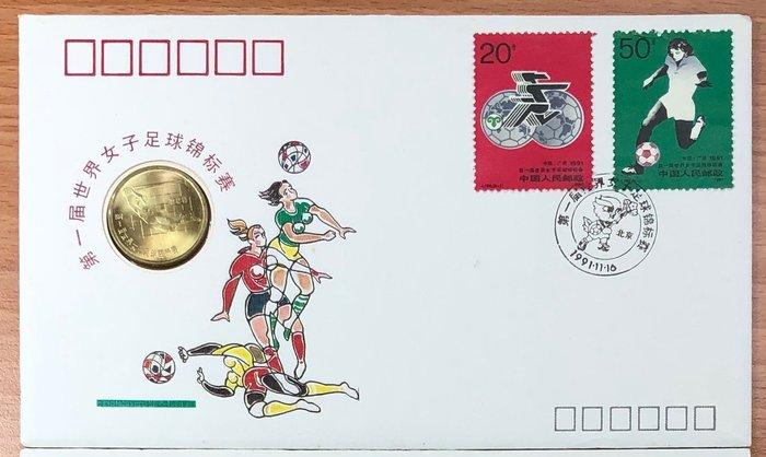 中國 1991年 第一屆世界女子足球錦標賽紀念幣封
