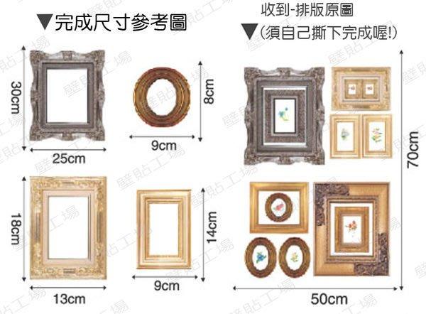 壁貼工場-可超取 三代大尺寸壁貼 壁貼 牆貼室內佈置 相框 組合貼 JM8110