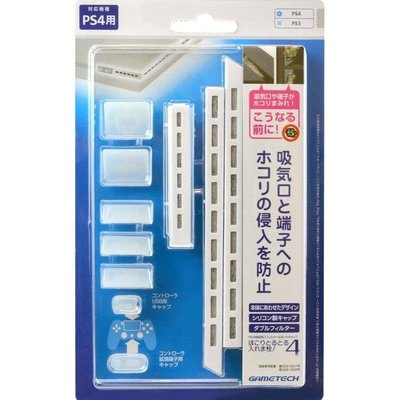 PS4 1000型主機專用 GAMETECH USB端子主機吸入口手把USB孔灰塵過濾 白色款 防塵塞【板橋魔力】