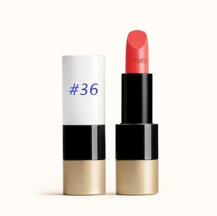 現貨Hermès 緞面#36 lipstick愛馬仕口紅HERMES唇膏.含緞帶.