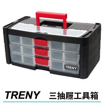 【TRENY直營】TRENY 三抽屜工具箱 零件工具箱 板手 螺絲起子 工具收納 抽屜按壓開關設計 9286